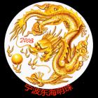 宁波东海明珠